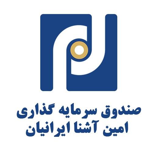به روز رسانی درجه بندی عملکرد صندوق سرمایه گذاری صندوق سرمایه گذاری امین آشنا ایرانیان
