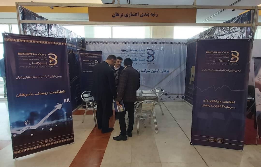 حضور برهان در نمایشگاه جانبی همایش ملی بیمه و توسعه
